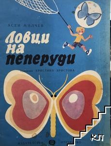 Ловци на пеперуди