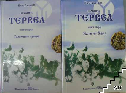 Сюбиги Тервел. Книга 1-2