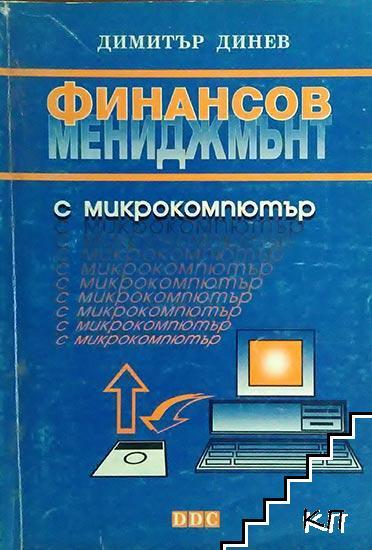 Финасов мениджмънт с микрокомпютър