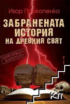 Забранената история на древния свят