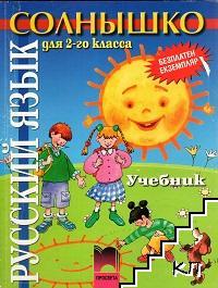 Солнышко. Руский язык для 2. класса