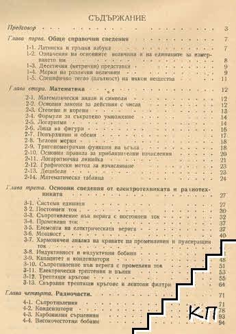 Справочник на радиолюбителя (Допълнителна снимка 1)