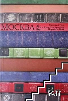 Москва. Литературна и културна история