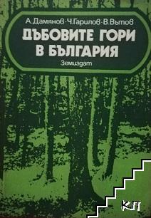 Дъбовите гори в България