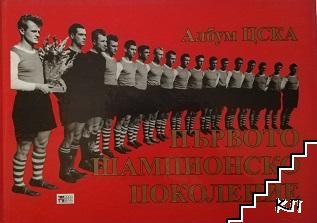Първото шампионско поколение: Албум ЦСКА