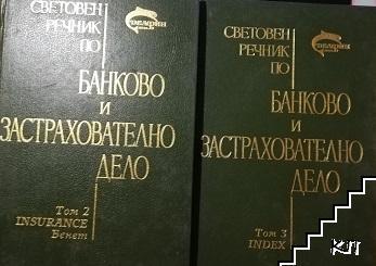Световен речник по банково и застрахователно дело. Том 2-3