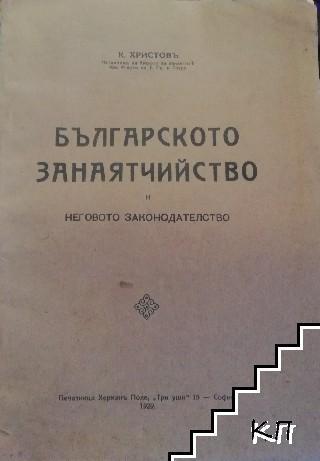 Българското занаятчийство и неговото законодателство