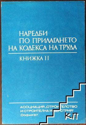 Наредби по прилагането на кодекса на труда. Книга 2