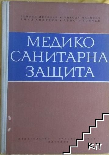 Медико-санитарна защита