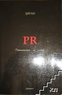 PR. Технологията на успеха