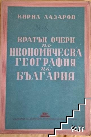 Кратък очерк по икономическа география на България