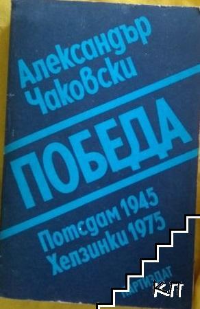 Победа. Книга 3: Потсдам 1945. Хелзинк 1975