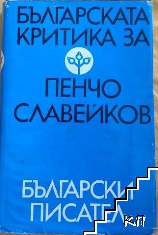 Българската критика за Пенчо Славейков