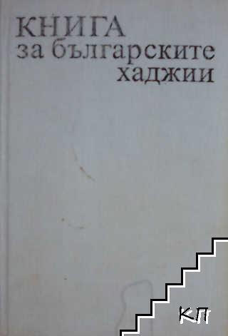 Книга за българските хаджии