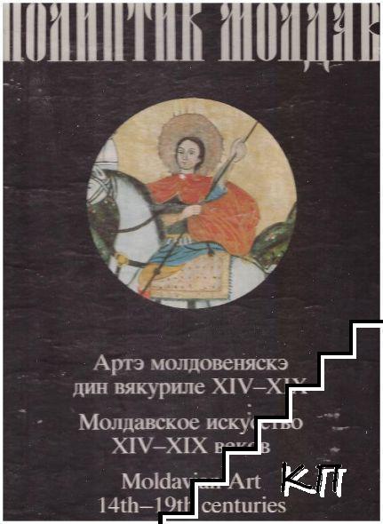 Полиптик Молдав