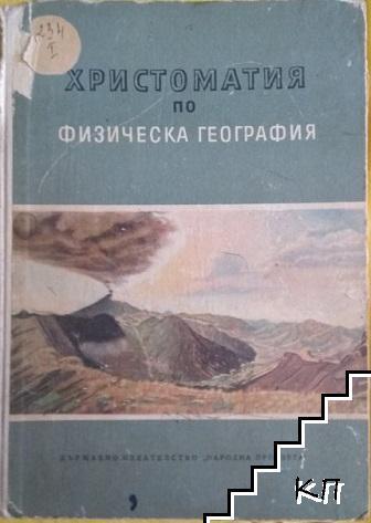 Христоматия по физическа география