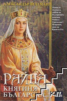 Райна, княгиня българска