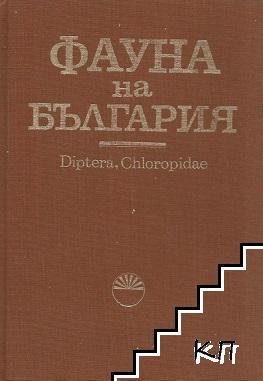 Фауна на България. Том 14: Житни мухи