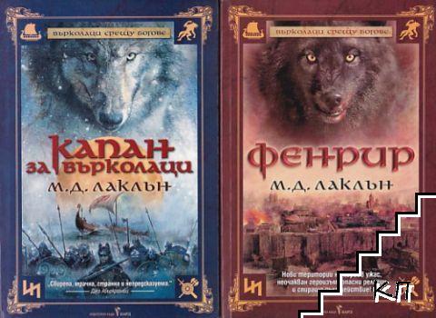 Върколаци срещу богове. Книга 1-2