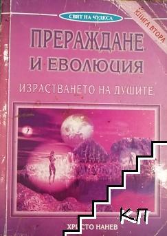 Прераждане и еволюция. Книга 2