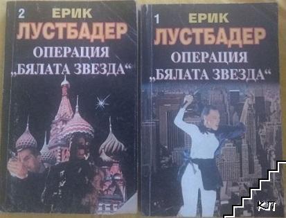 """Операция """"Бялата звезда"""". Част 1-2"""