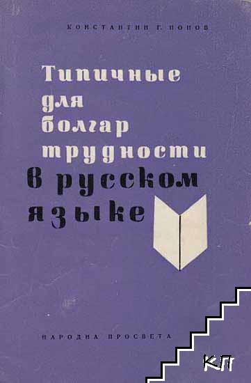 Типичныe для болгар трудности в русском языке
