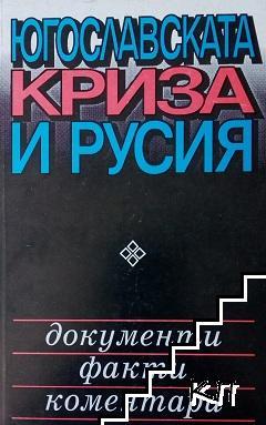 Югославската криза и Русия