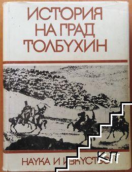 История на град Толбухин