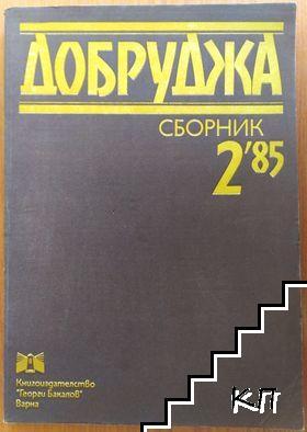 Добруджа. Бр. 2 / 1985