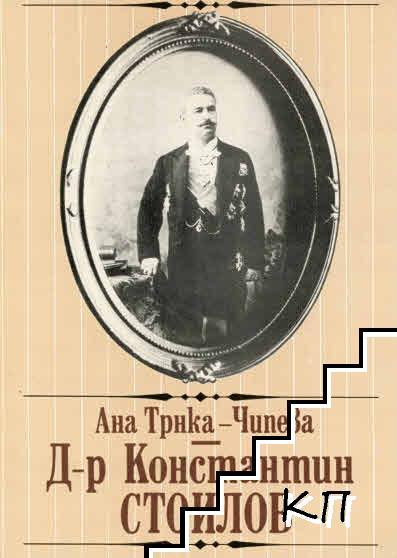 Д-р Константин Стоилов