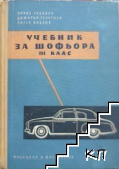 Учебник за шофьора за 3. клас