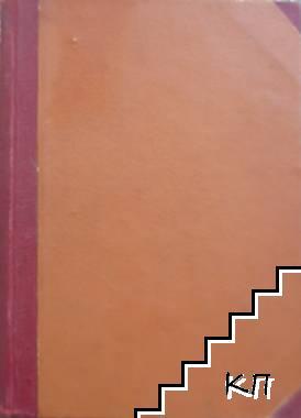 Език и литература. Бр. 1-3, 5-6 / 1956