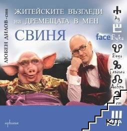 FaceБуки. Том 3: Житейските възгледи на дремещата в мен свиня