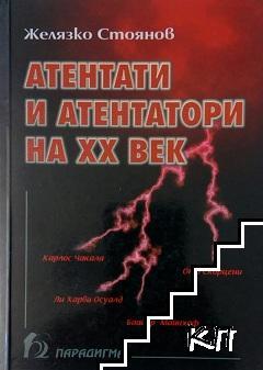 Атентати и атентатори на XX век