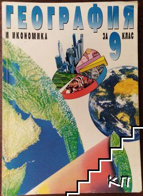 География и икономика за 9. клас
