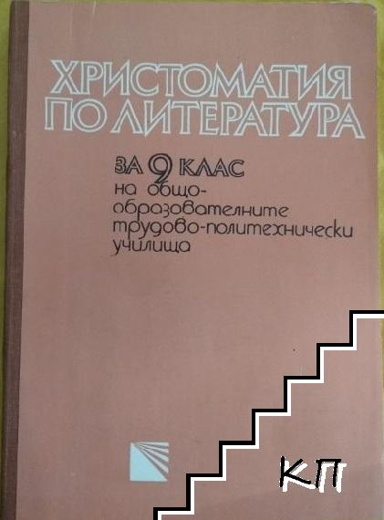 Христоматия по литература за 9. клас