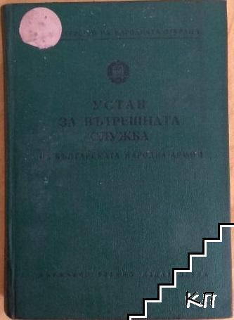 Устав за вътрешната служба на Българската народна армия