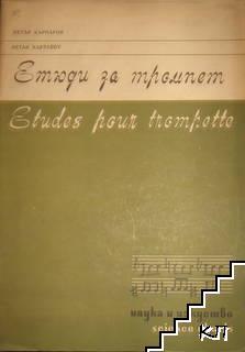 Етюди за тромпет