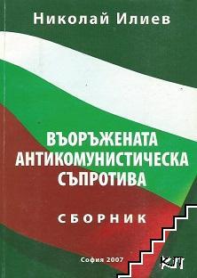 Въоръжената антикомунистическа съпротива