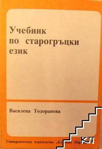 Учебник по старогръцки език