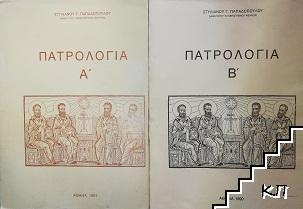 Патрологia А-В