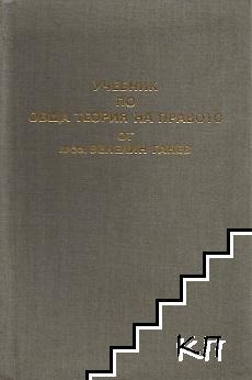 Учебник по обща теория на правото. Част 1