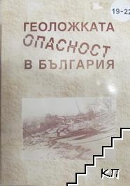 Геоложката опасност в България