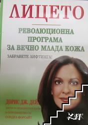 Лицето. Революционна програма за вечно млада кожа