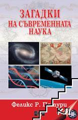 Загадки на съвременната наука