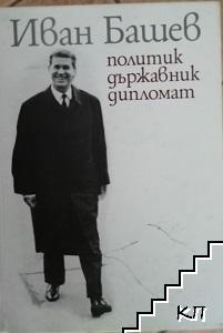 Иван Башев