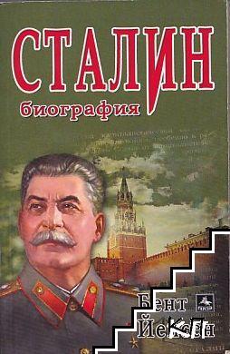 Сталин: Биография