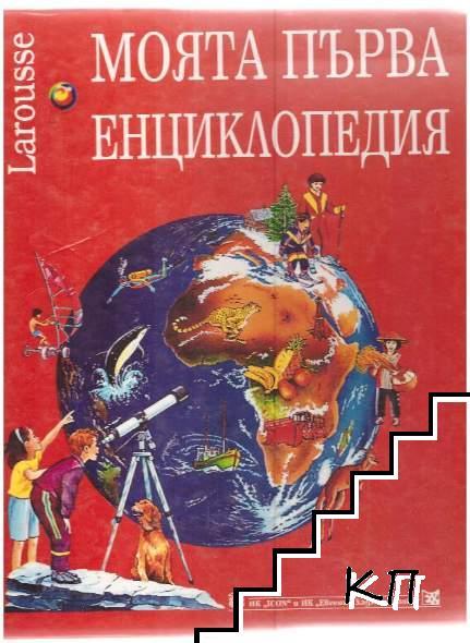 Моята първа енциклопедия