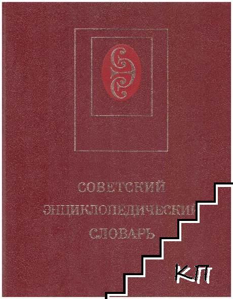 Советский энциклопедический словарь