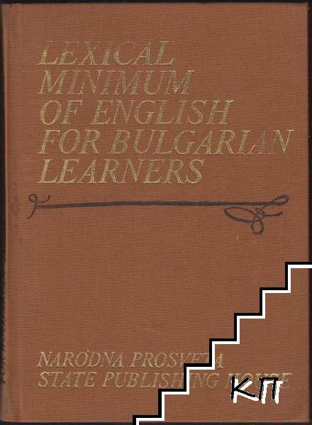 Lexical Minimum of English for Bulgarian Learners / Лексикален минимум на английския език